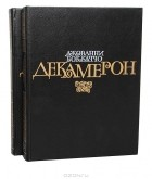 Джованни Боккаччо - Декамерон (комплект из 2 книг)