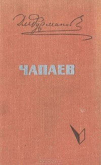 Дм. Фурманов - Чапаев