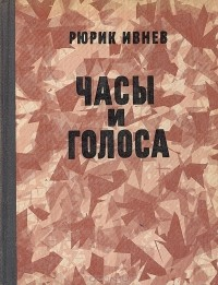 Рюрик Ивнев - Часы и голоса