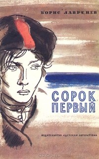 Борис Лавренёв - Сорок первый