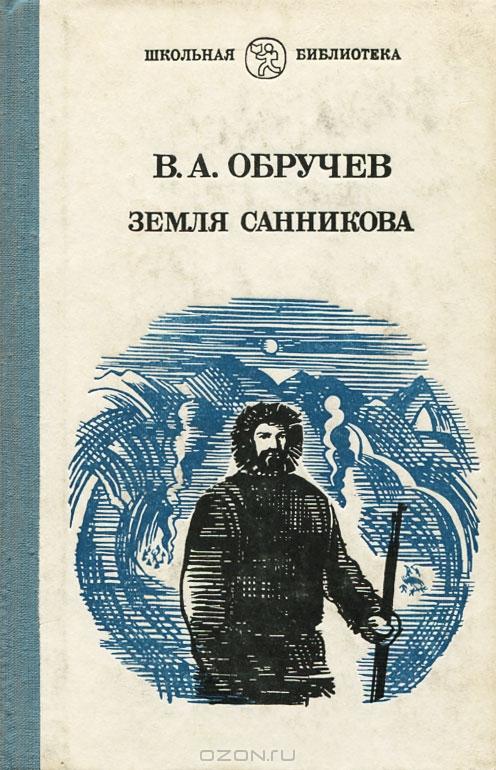 Рецензия на книгу земля санникова 2383
