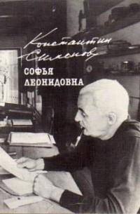 Константин Симонов - Софья Леонидовна