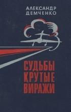 Александр Демченко - Судьбы крутые виражи (сборник)