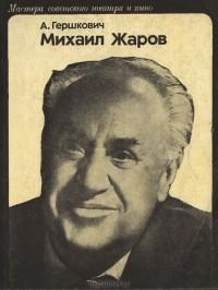 А. Гершкович - Михаил Жаров
