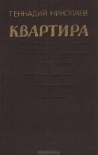 Геннадий Николаев - Квартира