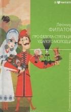 Леонид Филатов - Про Федота-стрельца, удалого молодца. Пьесы и стихотворения