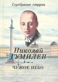 Николай Гумилёв - Чужое небо