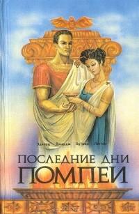 Э. Д. Булвер Литтон - Последние дни Помпеи