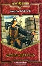 Эдуард Катлас - Девятая крепость