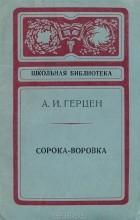 А. И. Герцен - Сорока-воровка