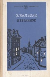 О. Бальзак - Избранное (сборник)