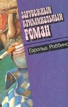 Гарольд Роббинс - Зарубежный криминальный роман
