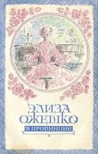 Элиза Ожешко - В провинции