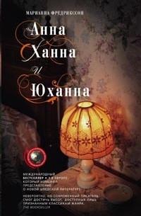 Марианна Фредрикссон - Анна, Ханна и Юханна