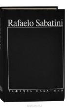 Рафаэль Сабатини - Собрание сочинений в 8 томах. Том 7. Буканьер его Величества. Суд Герцога. Знамя быка (сборник)