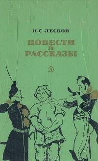 Николай Лесков - Повести и рассказы (сборник)