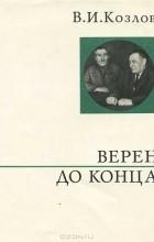 В. И. Козлов - Верен до конца