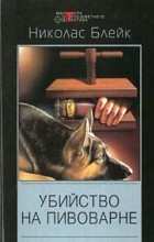 Николас Блейк - Убийство на пивоварне (сборник)
