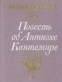 Владимир Михайлович Иванов - Повесть об Антиохе Кантемире