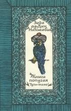 Зийа ад-Дин Нахшаби - Книга попугая (Тути-наме)