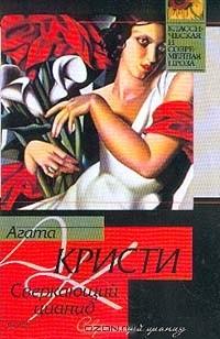 Агата Кристи - Сверкающий цианид