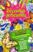 - Весенний детектив (сборник)
