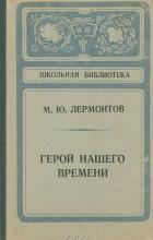 М. Ю. Лермонтов - Герой нашего времени