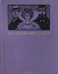 Болеслав Прус - Кукла