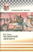 Росс Томас - Четвертый Дюранго