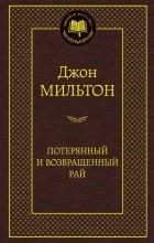 Джон Мильтон - Потерянный и Возвращенный рай (сборник)