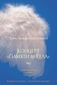 Эрик-Эмманюэль Шмитт - Концерт