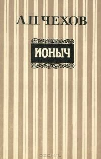 А. П. Чехов - Ионыч (сборник)
