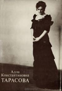 - Алла Константинована Тарасова. Документы и воспоминания