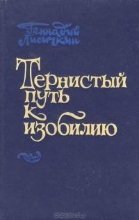 Геннадий Лисичкин - Тернистый путь к изобилию (сборник)