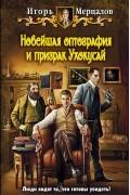 Игорь Мерцалов - Новейшая оптография и призрак Ухокусай
