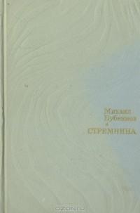 Михаил Бубеннов - Стремнина