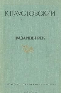 Рецензия на рассказ паустовский телеграмма 303