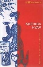 - Москва Нуар