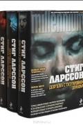 """Стиг Ларссон - Трилогия """"Миллениум"""" (комплект из 3 книг)"""