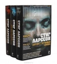Стиг Ларссон - Трилогия