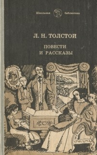 Л. Н. Толстой - Повести и рассказы (сборник)