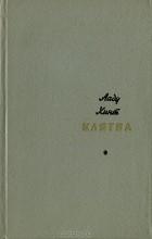 Ааду Хинт - Клятва