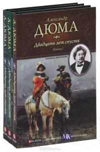 Александр Дюма - Двадцать лет спустя (комплект из 3 книг)