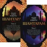 Грегори Дэвид Робертс - Шантарам (комплект из 2 книг)