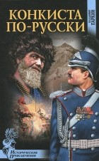 Владимир Паркин - Конкиста по-русски