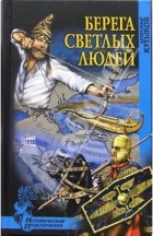 Александр Кутыков - Берега светлых людей