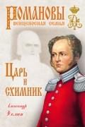 Александр Холин - Царь и схимник