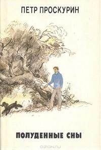 Петр Проскурин - Полуденные сны (сборник)