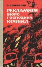 Варткес Тевекелян - Рекламное бюро господина Кочека