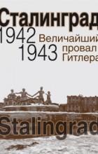 Н.А. Нарочницкая - Сталинград. Величайший провал Гитлера. 1942-1943